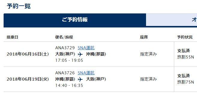 沖縄航空券