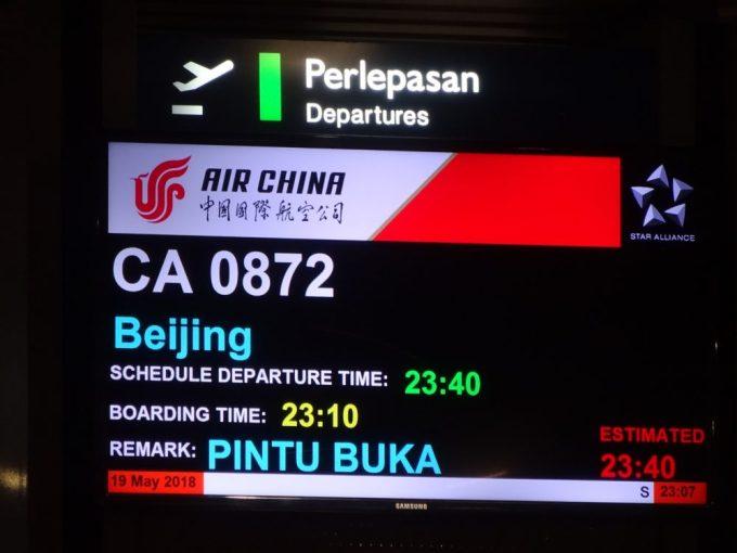 北京行き搭乗開始