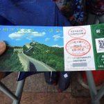 北京郊外の万里の長城 八達嶺へ