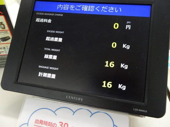 受託手荷物は16kg