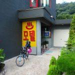 自転車旅行、初めての韓国モーテル体験は親切でした。