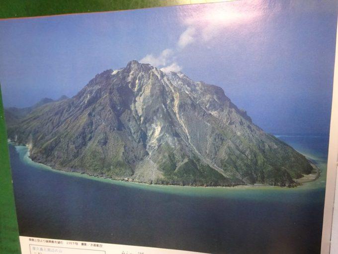 鹿児島県の硫黄島