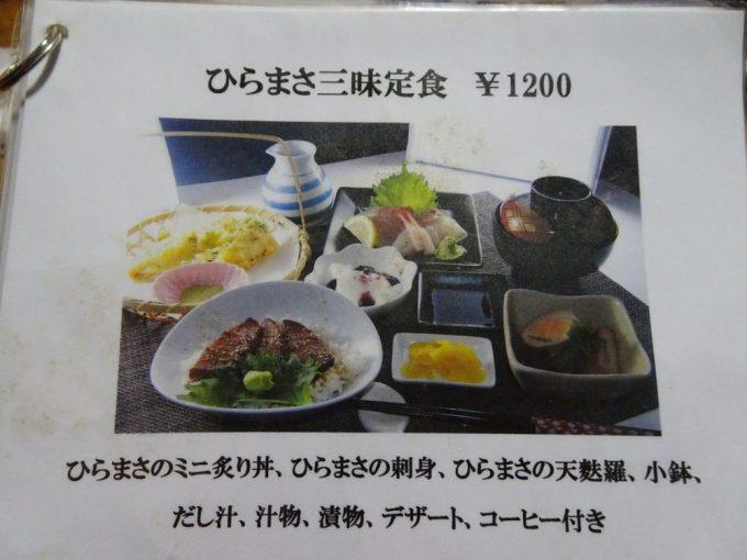 レストランマルゲリータのひらまさ三昧定食1200円