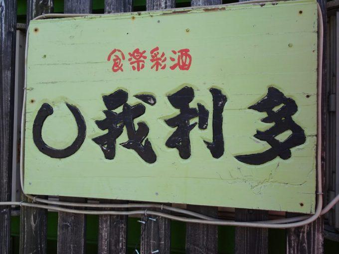 鹿児島県大隅半島錦江町に有るレストランマルゲリータ