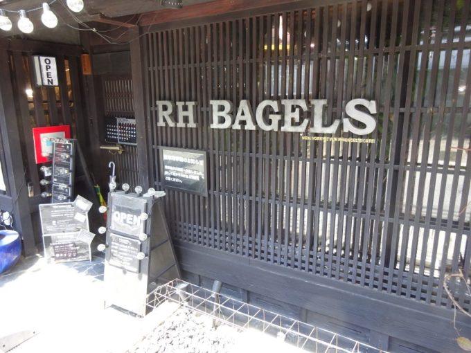 RH Bagels