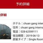 太っ腹?中国国際航空は乗り継ぎホテルを無料で準備してくれて成都での無料乗り継ぎホテル決定しました。