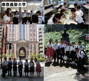 1慶應義塾大学