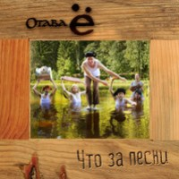 OTAVA YO - Что за песни (What Songs)
