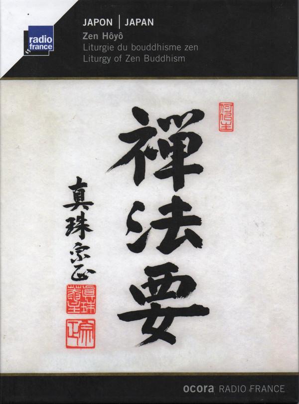 Japon : Zen Hôyô – Liturgie du bouddhisme zen