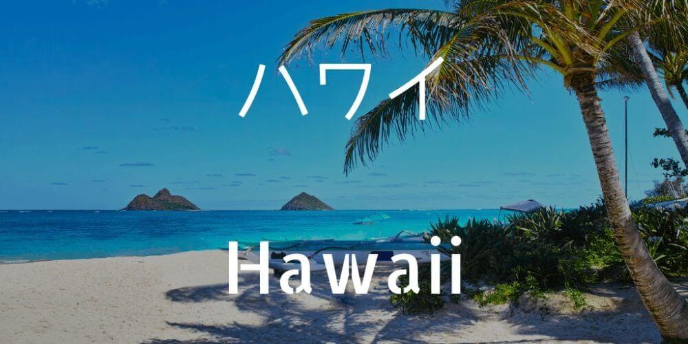 ハワイ留学バナー