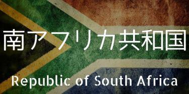南アフリカ国旗top