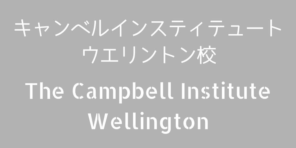 The Campbell Instituteウエリントン校バナー
