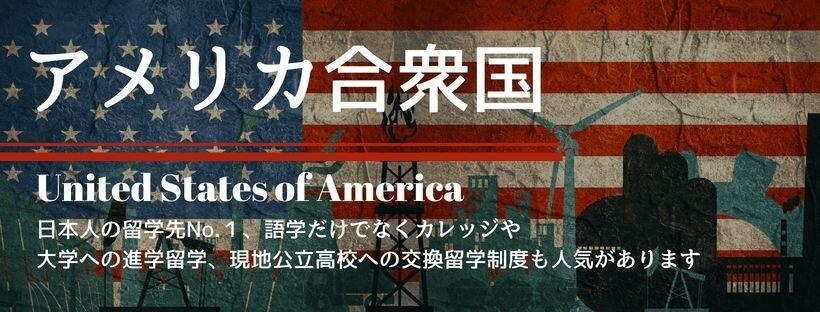 アメリカ留学