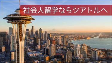 社会人留学ならシアトルへ