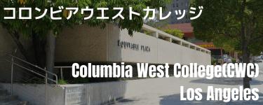Columbia West College
