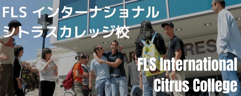 FLS International Citrus College