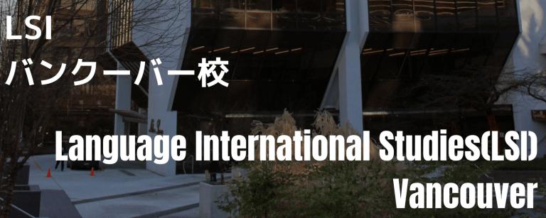 Language International Studies Vancouver