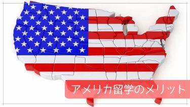 アメリカ留学のメリット