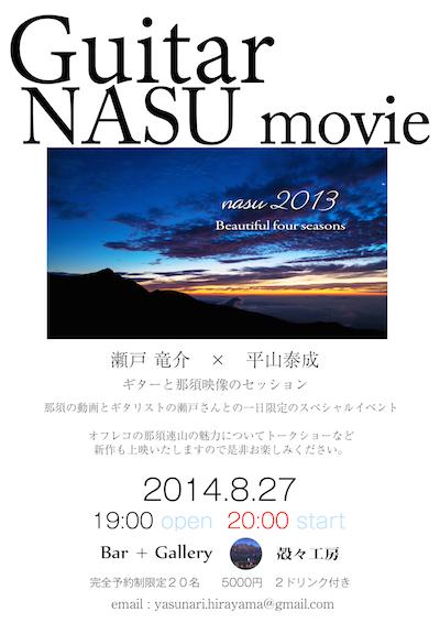 平山泰成 x 瀬戸竜介 - Guitar NASU Movie