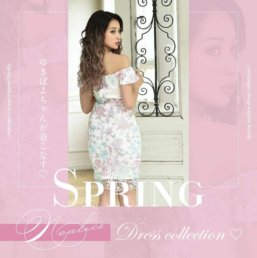 ゆきぽよちゃんが着こなす春ドレス