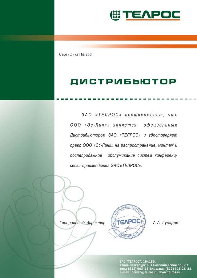 Diplom_233_distr