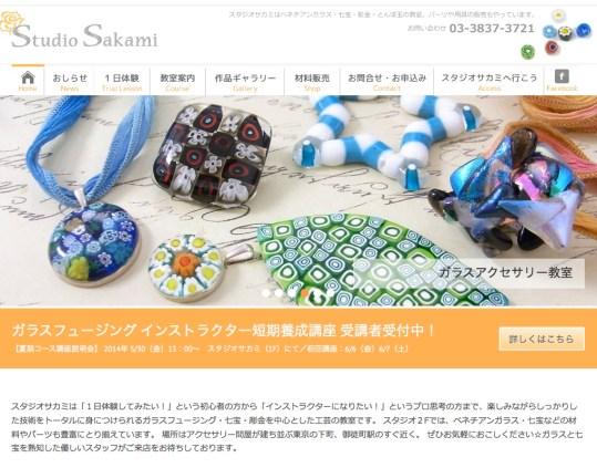 スタジオサカミのホームページが新しくなりました。