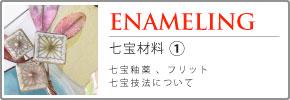 スタジオサカミ ガラス工芸・七宝材料カタログ2016 七宝資材1