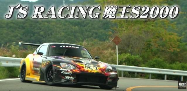 Best Motoring Keiichi Tsuchiya Kyoto Hillclimb J's Racing Touge Maou Honda S2000 Widebody S2KI.com