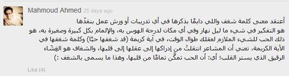 تعريف محمود أحمد للشغف