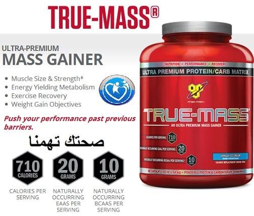 ترو ماس True Mass لزيادة الوزن والعضلات فوائدة واستعماله