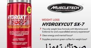 hydroxycut sx-7