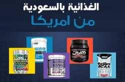 شراء مكملات غذائية بالسعودية