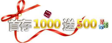 財神娛樂城首存1000送500