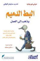 كتاب البط الدميم يذهب إلى العمل – ساحر الكتب