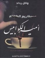 رواية أمير الكوابيس - ساحر الكتب