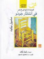 مسرحية في انتظار جودو – ساحر الكتب