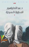 كتاب المحاورات السردية – ساحر الكتب