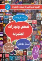 كتاب قصص وعبارات انجليزية – ساحر الكتب