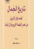 كتاب تاريخ الجمال - ساحر الكتب