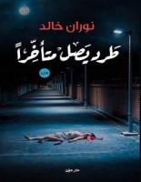 رواية طرد يصل متأخرا – نوران خالد