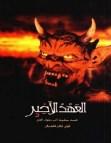 رواية العهد الأخير قصة سقوط آخر ملوك الجان - لؤى فلمبان