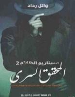 رواية المحقق السري - ساحر الكتب