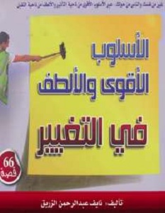 الأسلوب الأقوى والألطف فى التغيير - نايف عبد الرحمن الزريق