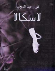 رواية لاسكالا - نور عبد المجيد