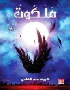 رواية ملكوت - شريف عبد الهادى