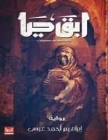 رواية ابق حياً - إبراهيم أحمد عيسى