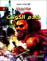 رواية خادم الكونت - أحمد فكرى