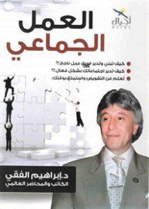 العمل الجماعى - إبراهيم الفقى