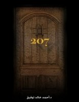 رواية الغرفة 207 - أحمد خالد توفيق