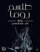 رواية طلسم روما - بكر عبد الرحمن